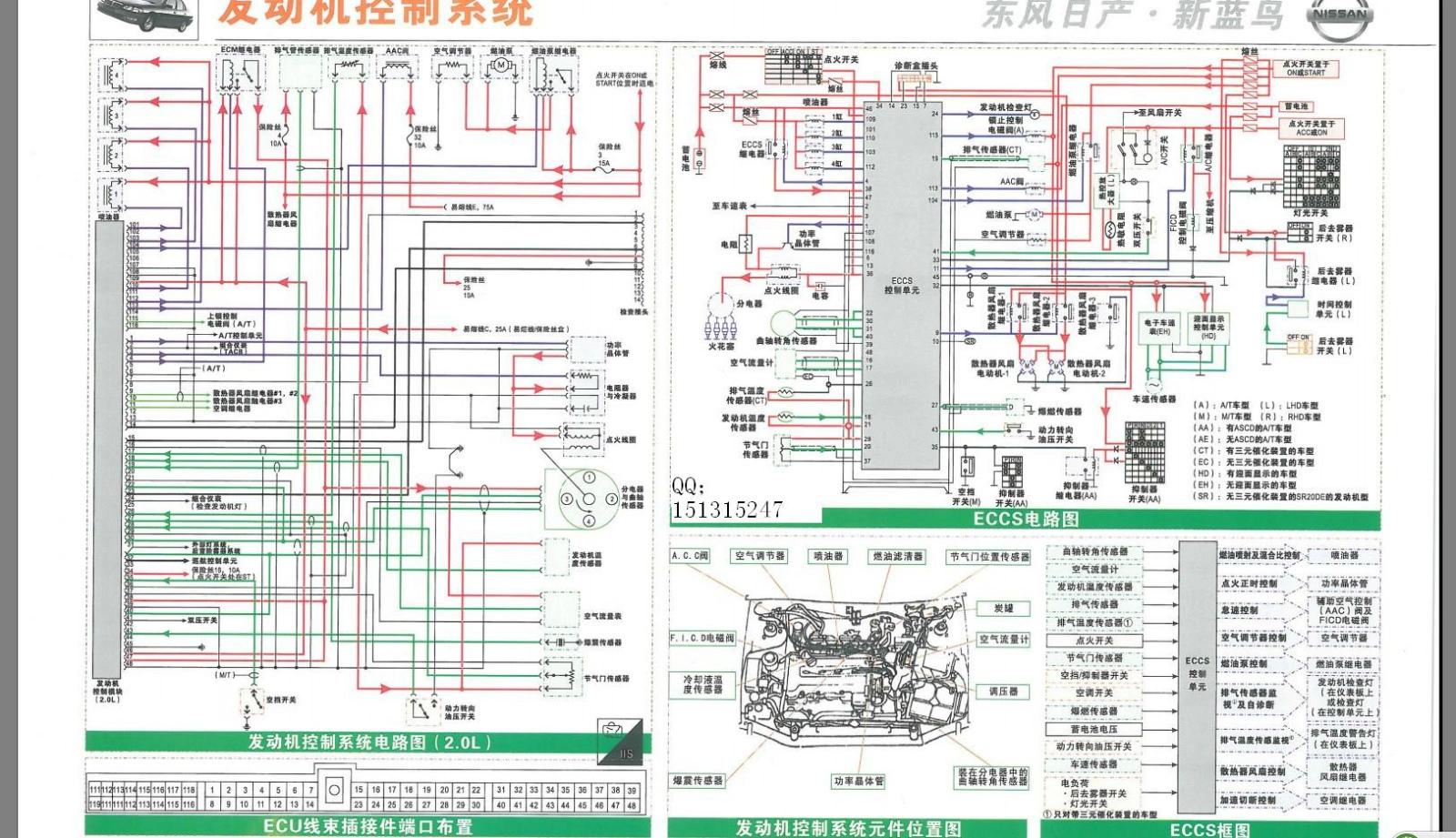 东风日产新蓝鸟电路图
